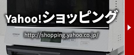 Yahoo!ショッピングで販売中