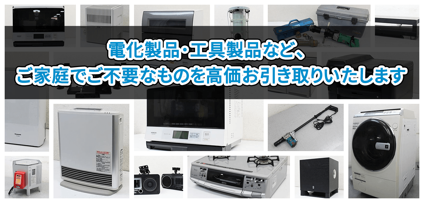 横浜のリサイクルショップR-1は電化製品・工具製品など、ご家庭でご不要なものを高価お引き取りいたします。